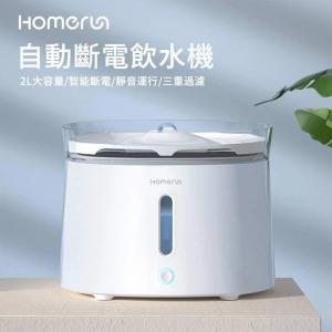 霍曼Homerun - 無綫寵物飲水機 第三代