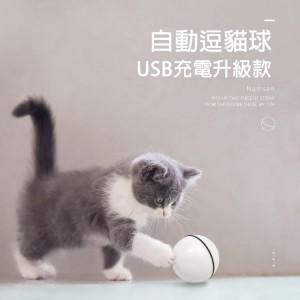 自動逗貓球 - 自動智能球 - 小貓玩具 - 自嗨可充電 - 網紅狗狗貓咪用品