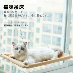 【超人氣】貓吊床 - 吸盤式掛床貓窩 - 承重35kg