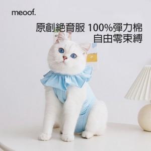 meoof - 貓咪絕育服 | 薄款透氣彈力 | 母貓通用斷奶手術后防舔衣服
