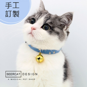 【手工訂製】寵物飾品貓咪狗狗鈴鐺項圈 - 幼貓泰迪小型犬頸圈 - 可調節