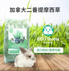 牧光森林 - 兔子二番提摩西草 | 進口乾草飼料 (500g)
