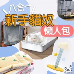 新手養貓組合 - 八合一懶人組合包 - 新手貓奴沒煩惱