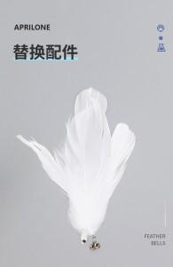Aprilone - 仙女逗貓棒羽毛鈴鐺替換配件