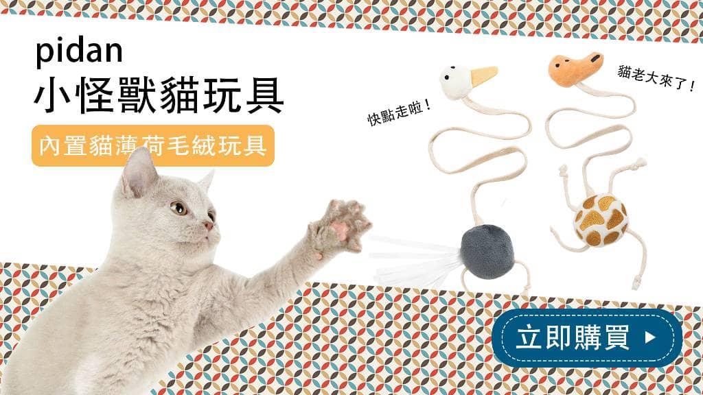 pidan 小怪獸貓玩具 | 內置貓薄荷毛絨玩具