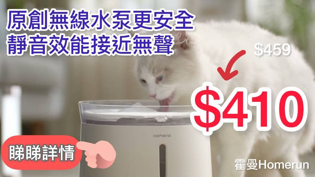 霍曼寵物飲水機