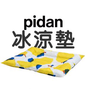 Pidan - 寵物冰墊 | 小型狗貓咪涼墊凝膠降溫睡墊